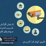 پنج روش افزایش ضریب امنیت وای فای-رسانه آموزشی لیموناد