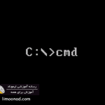 cmd چیست