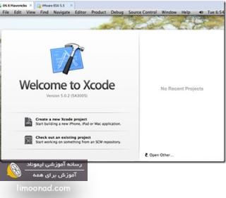 آموزش کامل نصب xcode روی ویندوز ۷ ، ۸ ، ۸.۱ و ۱۰
