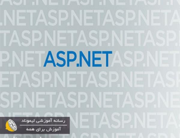 ASP.NET Core چیست و تفاوت آن با asp.net mvc چیست