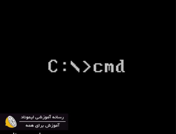 Command Prompt یا cmd چیست ؟