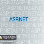 ASP.NET Core چیست