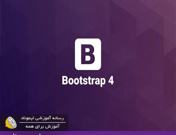 ویژگی های جدید بوت استرپ ۴ نسبت به نسخه ۳