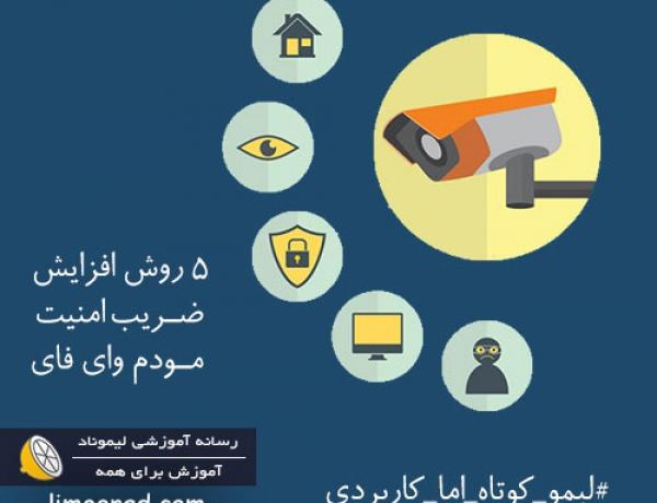 پنج روش افزایش ضریب امنیت شبکه وای فای