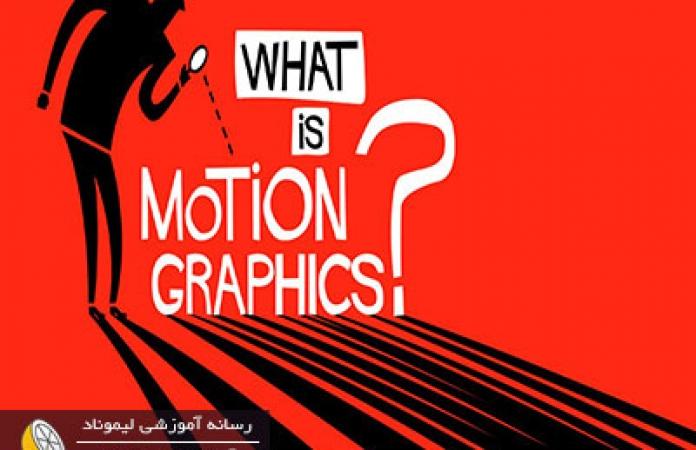 موشن گرافیک چیست و چه کاربرد هایی دارد؟